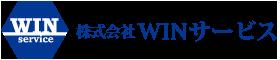 株式会社WINサービス